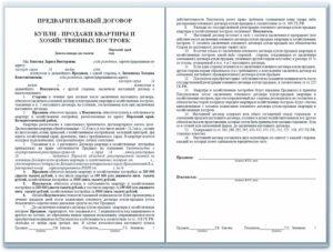 Какие документы нужны при составлении договора купли продажи квартиры