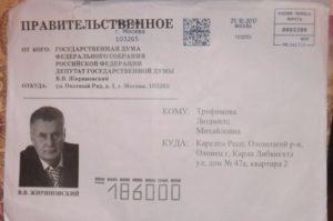 Письмо жириновскому о помощи адрес