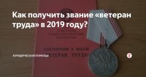 Как получить звание ветеран труда в 2019 году в москве
