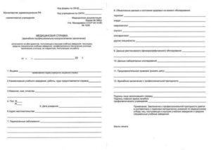 Форма 316у медицинское заключение кто должен давать