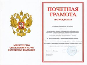 Министерская грамота полученная в 2019 году имеет ли право на льготы