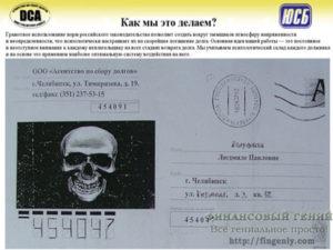 Фальшивые письма коллектора редут