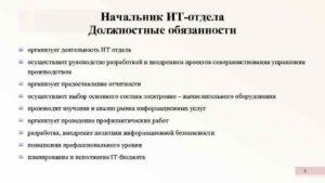 Должностные обязанности заместителя начальника экономическоно отдела администрации