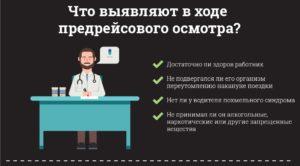 Должностная инструкция врача по предрейсовому осмотру