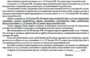 Заявление по устранению недостатков строительства в новостройке