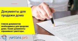 Документы необходимые для продажи части жилого дома