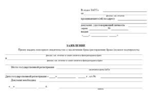 Заявление на получение дубликата свидетельства о расторжении брака