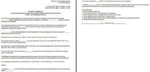 В какой суд подается исковое заявление о выписке человека из квартиры