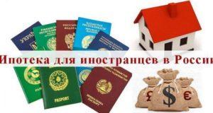 Какие банки дают ипотеку иностранным гражданам снг