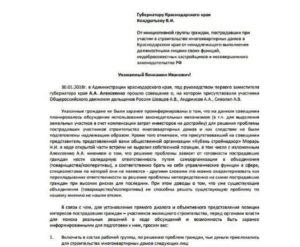 Написать обращение губернатору краснодарского края