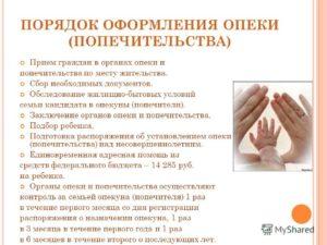 Какие документы нужны для оформления опекунства над престарелым