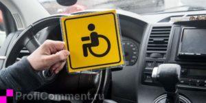 Льготы по парковке инвалидам иностранцам