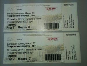 Можно ли вернуть билет на концерт