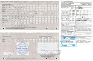 Как встать на миграционный учет гражданину белоруссии