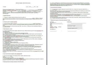Договор ооо с частным лицом на оказание услуг образец