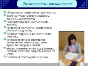 Архив должностных инструкций