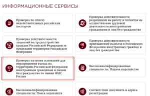 Проверить черный список фмс россии официальный сайт