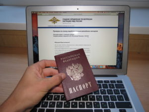 Как узнать есть ли в человека российский паспорт