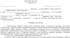 Агентский договор при оформлении на работу