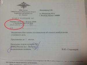 Заявление о возбуждении уголовного дела по ст 306 ук рф образец