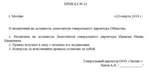 Образец приказа о назначении старшего в смене