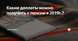 Доплата пенсионеру за неиспользование путевки в москве в 2019