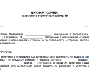 Пример агентского договора на организацию ремонтно строительных работ