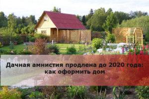 Будет ли продлена дачная амнистия в крыму после 1 марта 2019