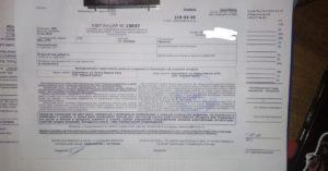 Заявление на предоставление ноутбука на время ремонта по гарантии