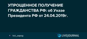 Указ президента о автоматическом гражданстве детей рф 2019