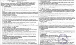 Договор на оказание платных медицинских услуг для юл 2019 образец