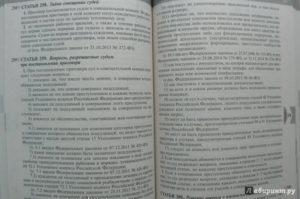 Приговор по ст 155 ук рф