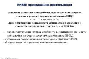 Регистрация плательщика енвд вновь