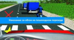 Какое будет наказание за обгон на пешеходном переходе