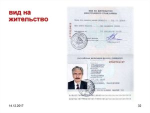 Работник гражданин украины получил вид на жительство действия работодателя