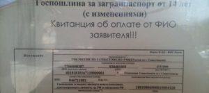Госпошлина за выдачу паспорта в 14 лет