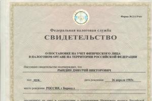 Документы для получения инн иностранному гражданину