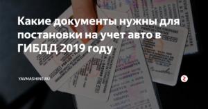 Какие документы нужны для снятия машины с учета в гибдд 2019