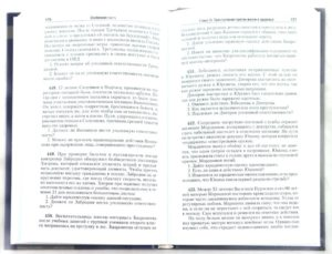 Сборник задач по уголовному праву с ответами