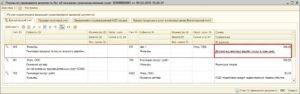 Начисление процентов по договору на оказание услуг проводки