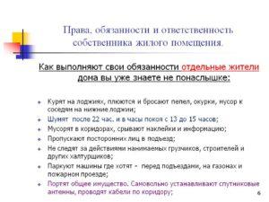 Федеральный закон о правилах проживания в многоквартирных домах