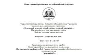 Письмо приглашение на научно практическую конференцию