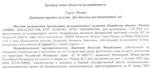 В договоре с ип на основании чего действует ип при заключении договора