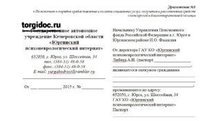 Договор на перечисление денежных средств в рамках благотворительной помощи