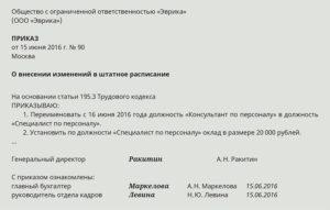 Служебная записка о переименовании должности образец