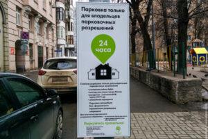 Резидентное парковочное разрешение на служебную машину