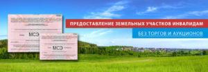Как получить землю инвалиду 1 группы в москве