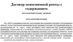 Договор ренты с условияем пожизненного проживания