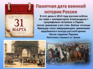 Памятные даты марта