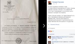 Бланк заявления на справку об отсутсвии двойного гражданства